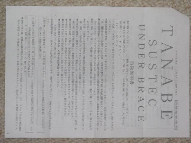 560323e518b265d4ae5662dc097fc50d  Tanabe Sustec UnderBrace