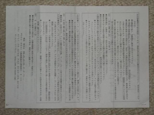 bf7642f7c73e4c79dc394ebda6f6ff4a  Tanabe Sustec UnderBrace